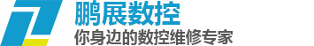 上海数控机chuangwei修大修保养